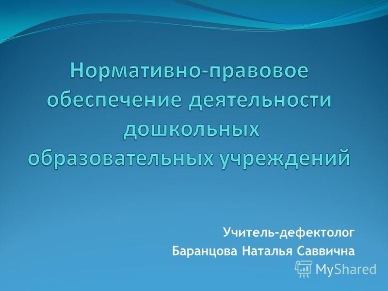 Учитель-дефектолог Баранцова Наталья Саввична