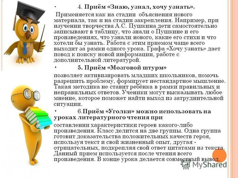 4. Приём «Знаю, узнал, хочу узнать». Применяется как на стадии объяснения нового материала, так и на стадии закрепления. Например, при изучении творчества А.С. Пушкина дети самостоятельно записывают в таблицу, что знали о Пушкине и его произведениях,