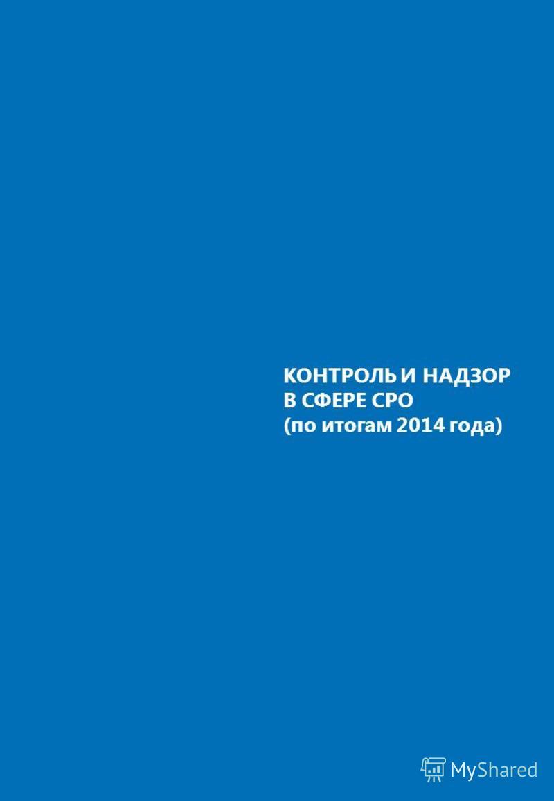 КОНТРОЛЬ И НАДЗОР В СФЕРЕ СРО (по итогам 2014 года)