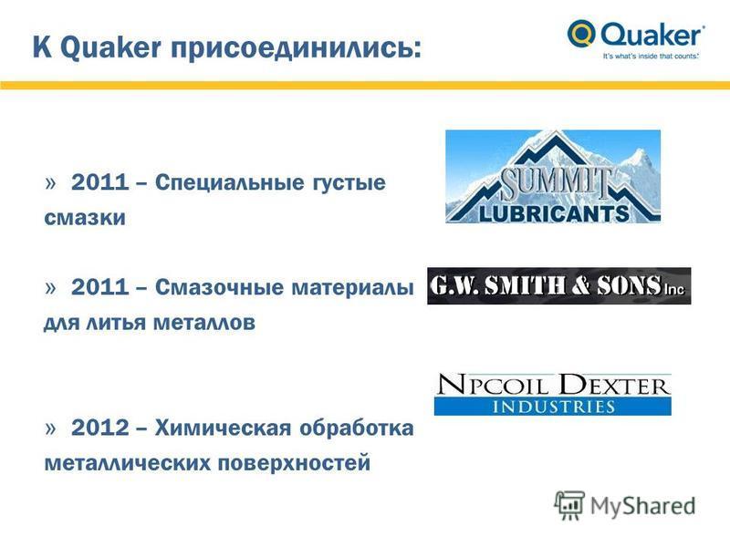 К Quaker присоединились: » 2011 – Специальные густые смазки » 2011 – Смазочные материалы для литья металлов » 2012 – Химическая обработка металлических поверхностей