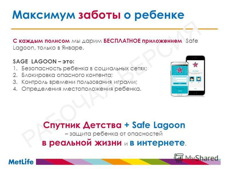 РАБОЧАЯ ВЕРСИЯ Максимум заботы о ребенке С каждым полисом мы дарим БЕСПЛАТНОЕ приложением Safe Lagoon, только в Январе. SAGE LAGOON – это: 1. Безопасность ребенка в социальных сетях; 2. Блокировка опасного контента; 3. Контроль времени пользования иг