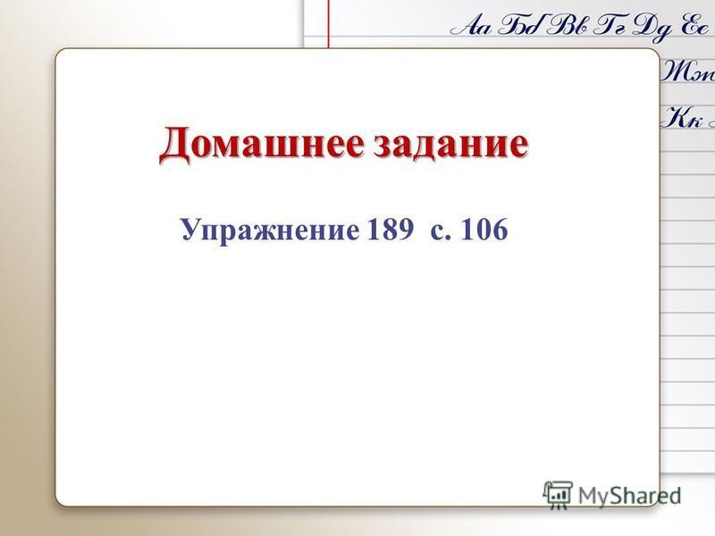 Домашнее задание Упражнение 189 с. 106