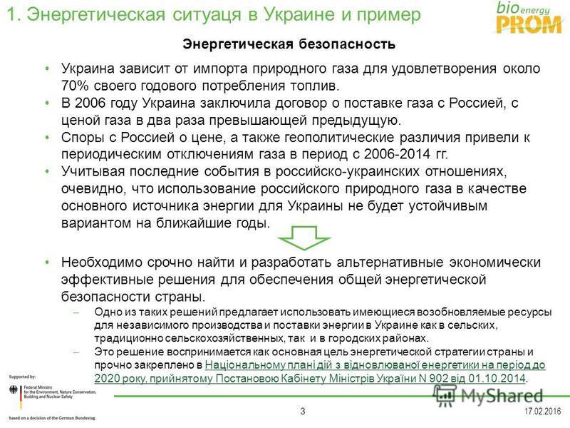17.02.2016 3 1. Энергетическая ситуация в Украине и пример Украина зависит от импорта природного газа для удовлетворения около 70% своего годового потребления топлив. В 2006 году Украина заключила договор о поставке газа с Россией, с ценой газа в два