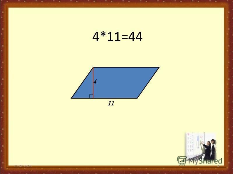 4*11=44 21.02.20164 11 4