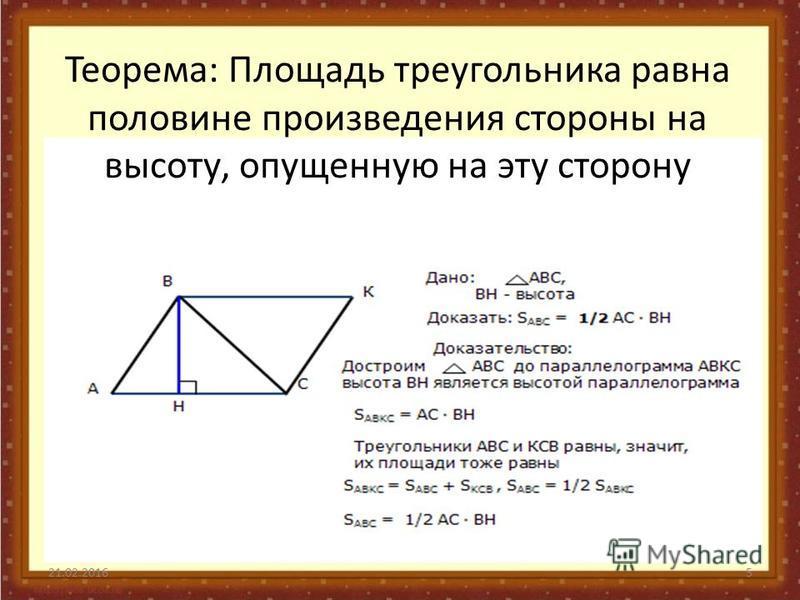Теорема: Площадь треугольника равна половине произведения стороны на высоту, опущенную на эту сторону 21.02.20165