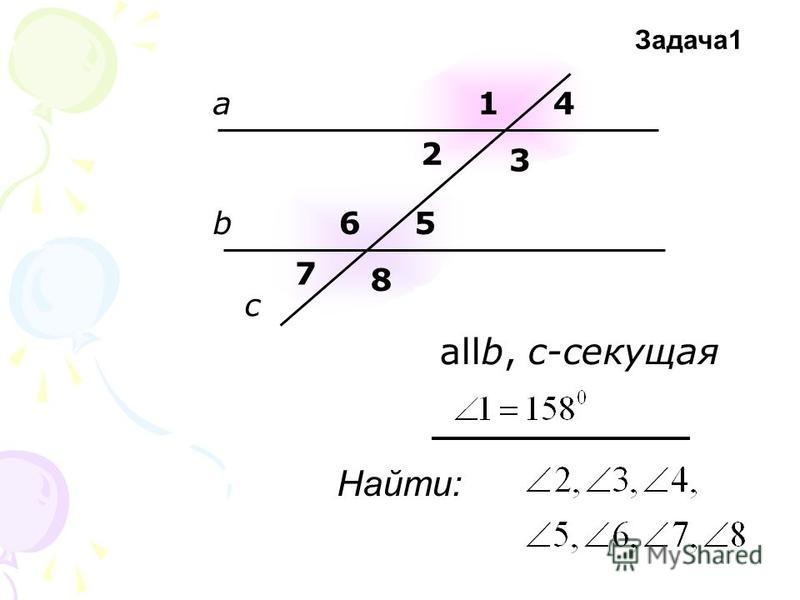 Найти: allb, с-секущая Задача 1 а b 1 3 4 56 7 8 2 c