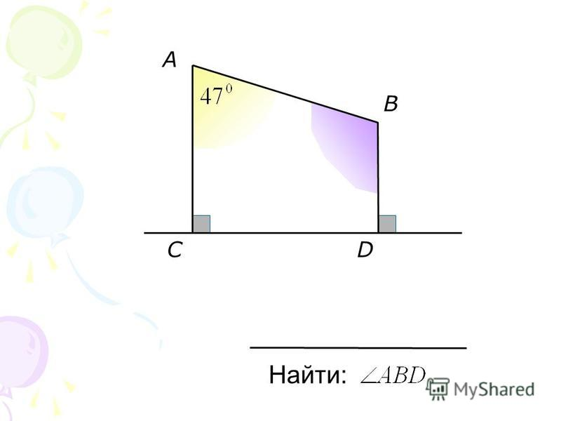 A B СD Найти:
