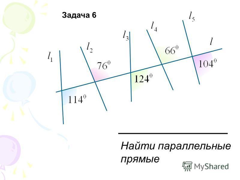 Найти параллельные прямые Задача 6