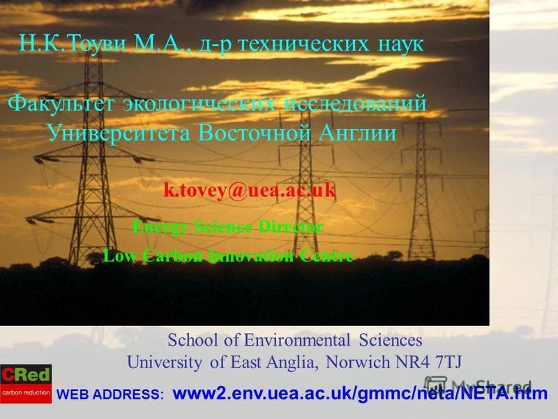 k.tovey@uea.ac.uk Н.К.Тоуви М.А., д-р технических наук Факультет экологических исследований Университета Восточной Англии School of Environmental Sciences University of East Anglia, Norwich NR4 7TJ Energy Science Director Low Carbon Innovation Centre