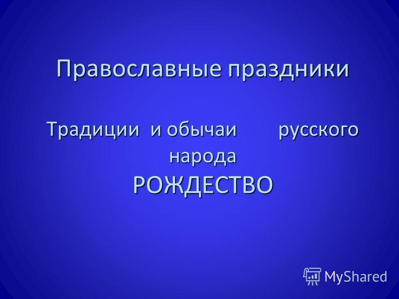 Православные праздники Традиции и обычаи русского народа РОЖДЕСТВО