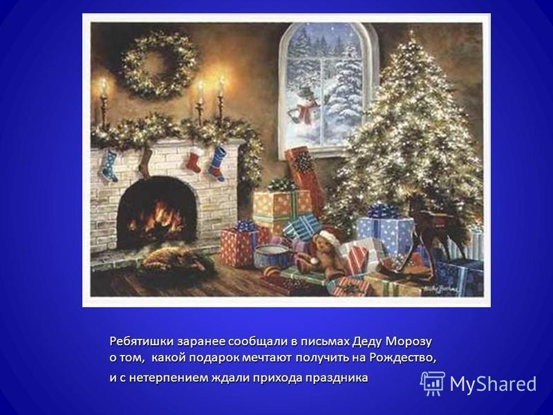 Ребятишки заранее сообщали в письмах Деду Морозу о том, какой подарок мечтают получить на Рождество, и с нетерпением ждали прихода праздника