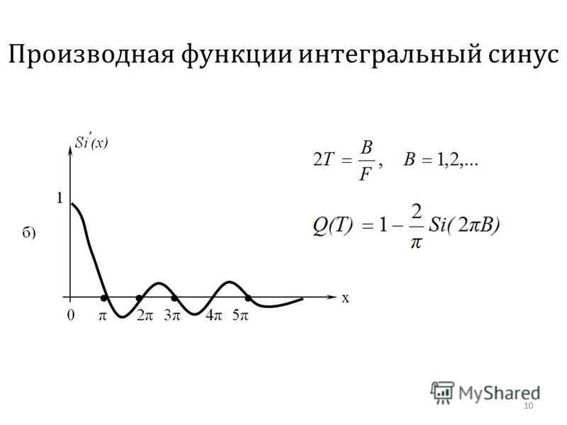 Производная функции интегральный синус 10
