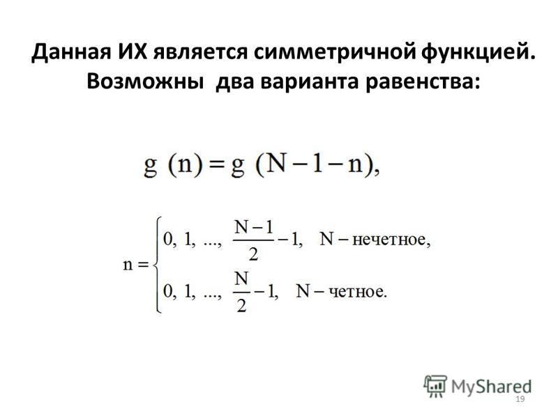 Данная ИХ является симметричной функцией. Возможны два варианта равенства: 19