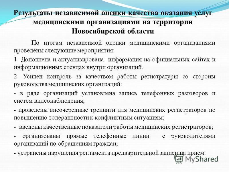 Результаты независимой оценки качества оказания услуг медицинскими организациями на территории Новосибирской области По итогам независимой оценки медицинскими организациями проведены следующие мероприятия: 1. Дополнена и актуализирована информация на