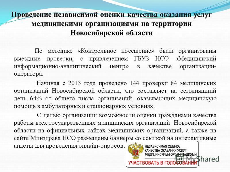 Проведение независимой оценки качества оказания услуг медицинскими организациями на территории Новосибирской области По методике «Контрольное посещение» были организованы выездные проверки, с привлечением ГБУЗ НСО «Медицинский информационно-аналитиче