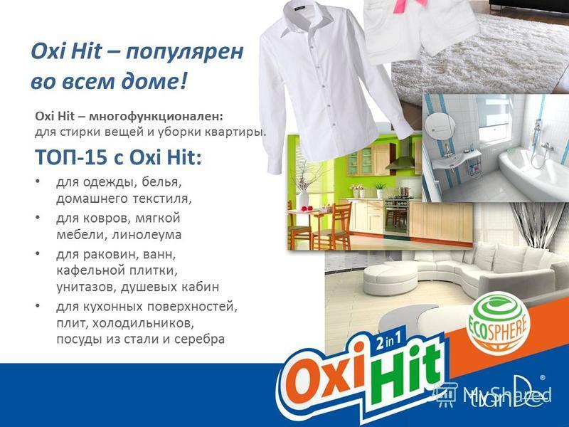 Oxi Hit – популярен во всем доме! Oxi Hit – многофункционален: для стирки вещей и уборки квартиры. ТОП-15 с Oxi Hit: для одежды, белья, домашнего текстиля, для ковров, мягкой мебели, линолеума для раковин, ванн, кафельной плитки, унитазов, душевых ка