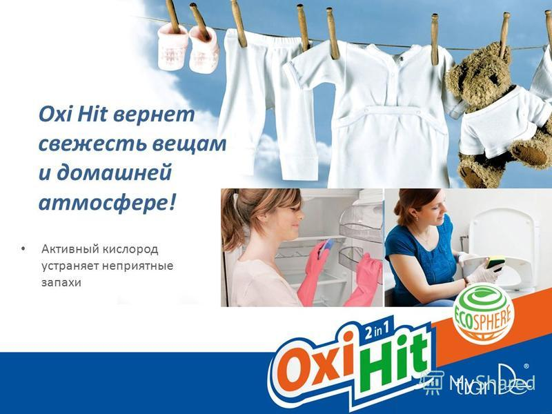 Oxi Hit вернет свежесть вещам и домашней атмосфере! Активный кислород устраняет неприятные запахи