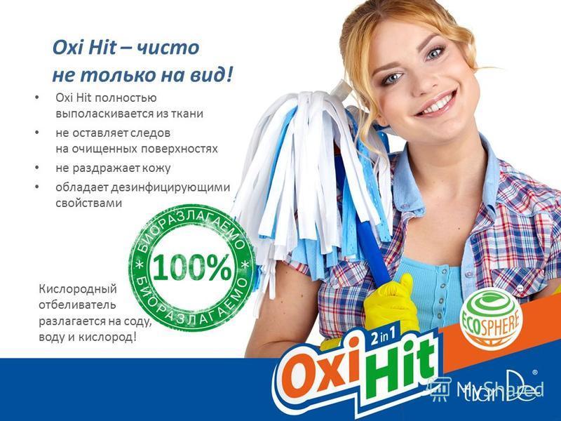 Oxi Hit полностью выполаскивается из ткани не оставляет следов на очищенных поверхностях не раздражает кожу обладает дезинфицирующими свойствами Oxi Hit – чисто не только на вид! Кислородный отбеливатель разлагается на соду, воду и кислород!
