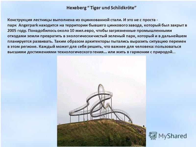 Конструкция лестницы выполнена из оцинкованной стали. И это не с проста - парк Angerpark находится на территории бывшего цинкового завода, который был закрыт в 2005 году. Понадобилось около 10 мил.евро, чтобы загрязненные промышленными отходами земли