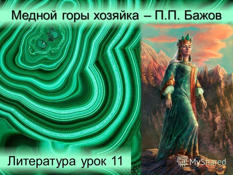 Литература урок 11 Медной горы хозяйка – П.П. Бажов