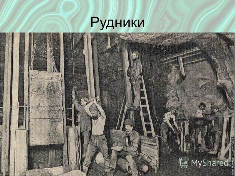 Рудники Место где добывают руду Опасная, тяжелая работа: – Обвалы, сырость, холод, темнота
