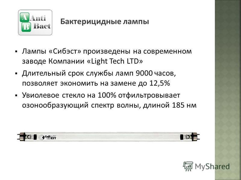 Бактерицидные лампы Лампы «Сибэст» произведены на современном заводе Компании «Light Tech LTD» Длительный срок службы ламп 9000 часов, позволяет экономить на замене до 12,5% Увиолевое стекло на 100% отфильтровывает озонообразующий спектр волны, длино