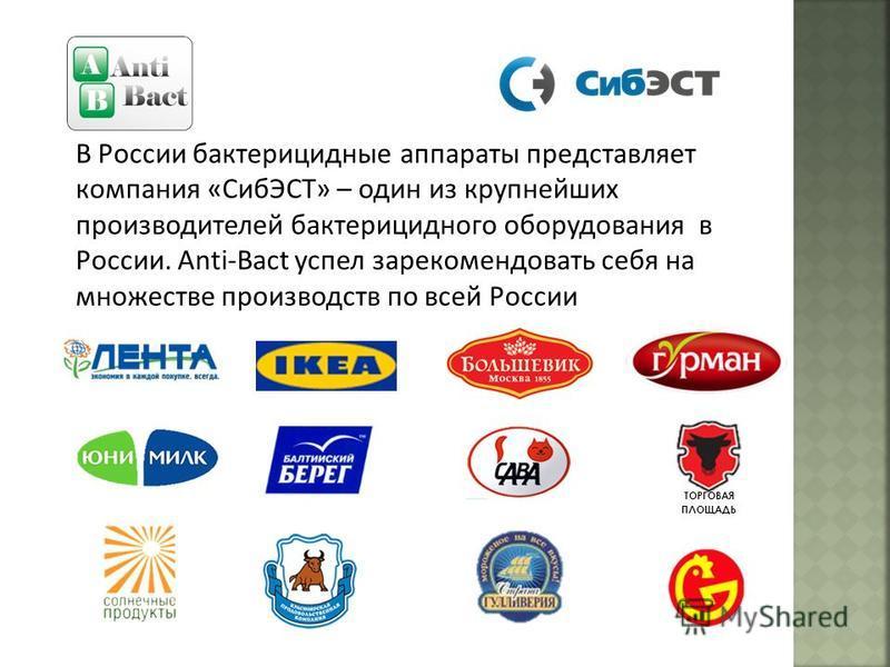 В России бактерицидные аппараты представляет компания «СибЭСТ» – один из крупнейших производителей бактерицидного оборудования в России. Anti-Bact успел зарекомендовать себя на множестве производств по всей России ТОРГОВАЯ ПЛОЩАДЬ