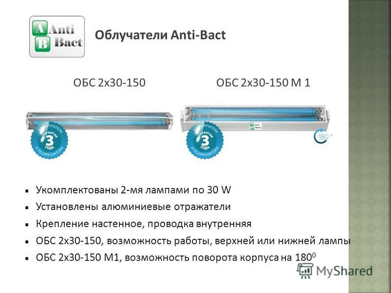Облучатели Anti-Bact ОБС 2 х 30-150 ОБС 2 х 30-150 М 1 Укомплектованы 2-мя лампами по 30 W Установлены алюминиевые отражатели Крепление настенное, проводка внутренняя ОБС 2 х 30-150, возможность работы, верхней или нижней лампы ОБС 2 х 30-150 М1, воз