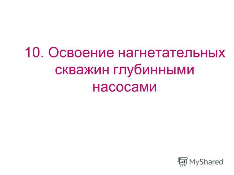10. Освоение нагнетательных скважин глубинными насосами
