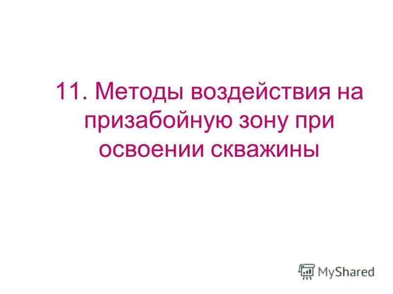 11. Методы воздействия на призабойную зону при освоении скважины