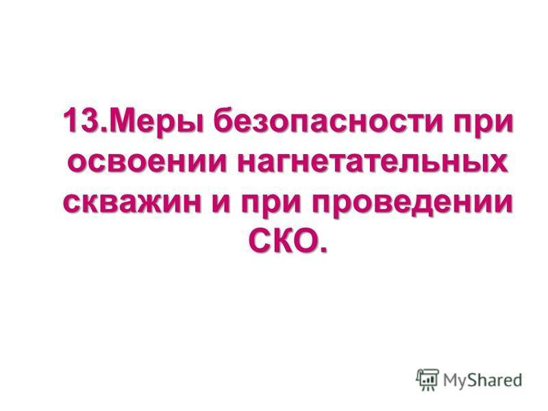 13. Меры безопасности при освоении нагнетательных скважин и при проведении СКО.
