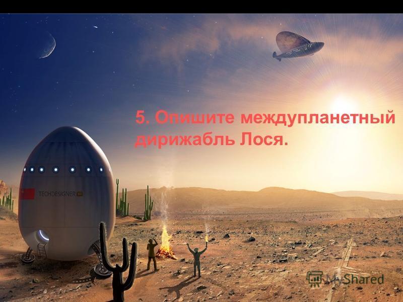5. Опишите междупланетный дирижабль Лося.