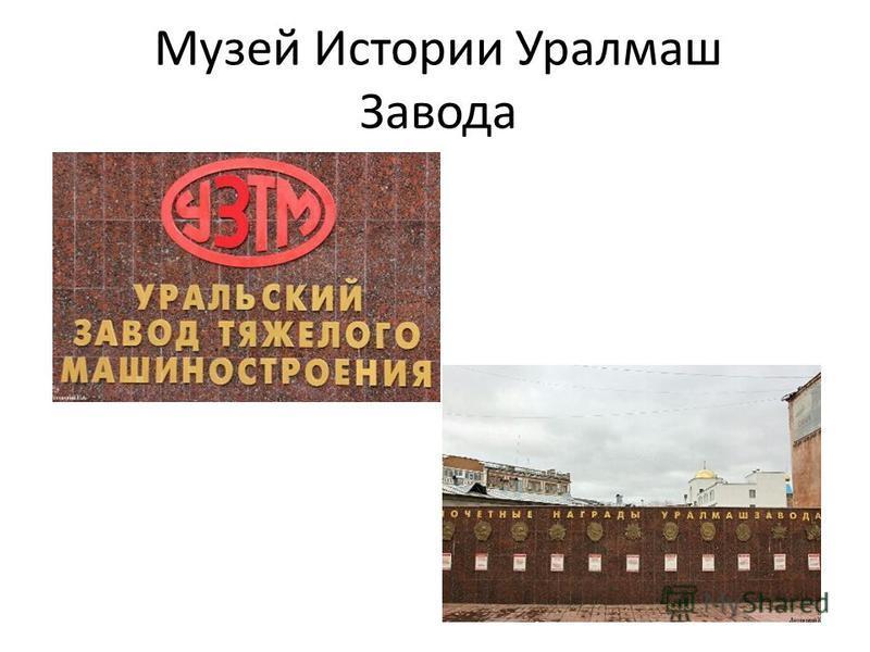 Музей Истории Уралмаш Завода
