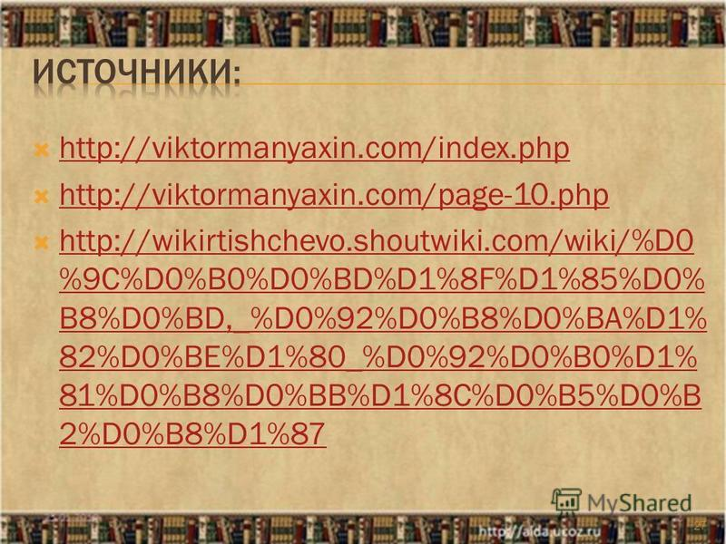 http://viktormanyaxin.com/index.php http://viktormanyaxin.com/page-10. php http://wikirtishchevo.shoutwiki.com/wiki/%D0 %9C%D0%B0%D0%BD%D1%8F%D1%85%D0% B8%D0%BD,_%D0%92%D0%B8%D0%BA%D1% 82%D0%BE%D1%80_%D0%92%D0%B0%D1% 81%D0%B8%D0%BB%D1%8C%D0%B5%D0%B 2