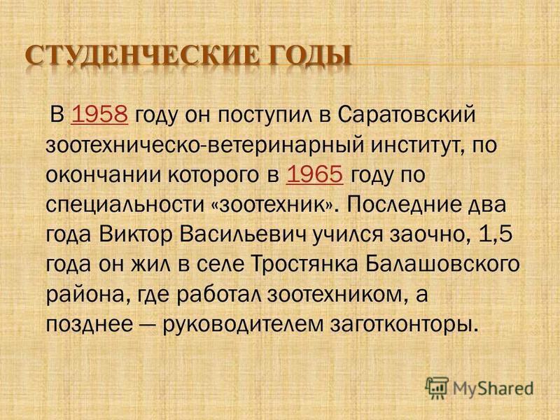 В 1958 году он поступил в Саратовский зоотехническо-ветеринарный институт, по окончании которого в 1965 году по специальности «зоотехник». Последние два года Виктор Васильевич учился заочно, 1,5 года он жил в селе Тростянка Балашовского района, где р