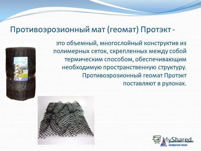 Противоэрозионный мат (геомат) Протэкт - это объемный, многослойный конструктив из полимерных сеток, скрепленных между собой термическим способом, обеспечивающим необходимую пространственную структуру. Противоэрозионный геомат Протэкт поставляют в ру