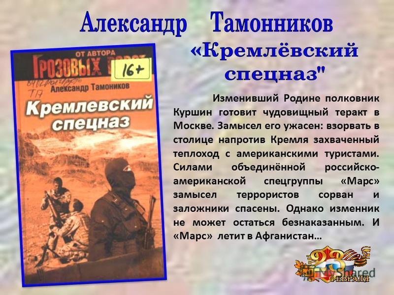 Изменивший Родине полковник Куршин готовит чудовищный теракт в Москве. Замысел его ужасен: взорвать в столице напротив Кремля захваченный теплоход с американскими туристами. Силами объединённой российско- американской спецгруппы «Марс» замысел террор