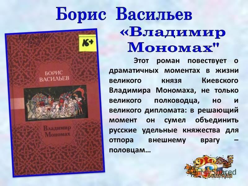 Этот роман повествует о драматичных моментах в жизни великого князя Киевского Владимира Мономаха, не только великого полководца, но и великого дипломата: в решающий момент он сумел объединить русские удельные княжества для отпора внешнему врагу – пол