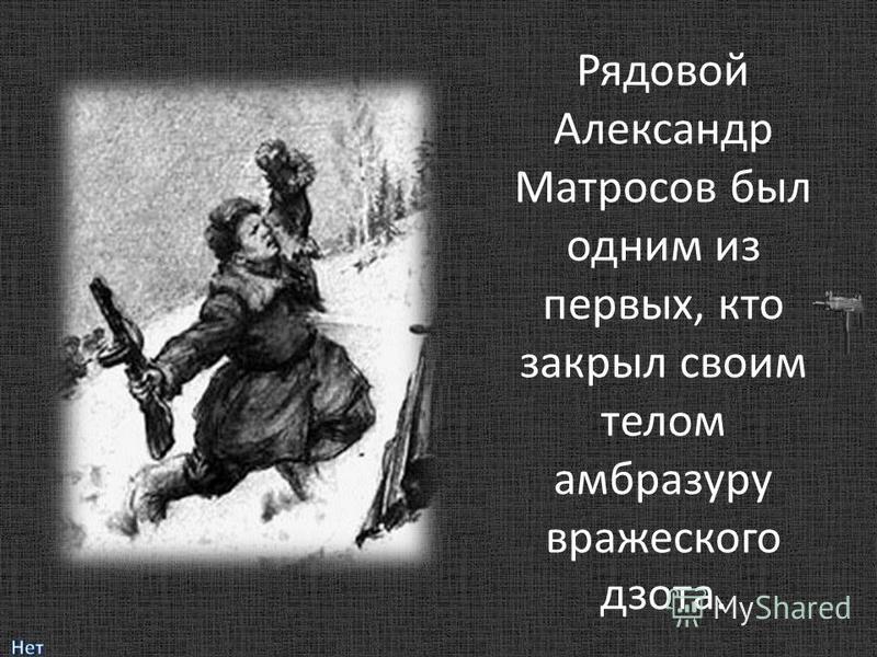 Рядовой Александр Матросов был одним из первых, кто закрыл своим телом амбразуру вражеского дзота.