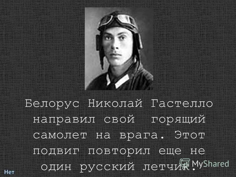 Белорус Николай Гастелло направил свой горящий самолет на врага. Этот подвиг повторил еще не один русский летчик.