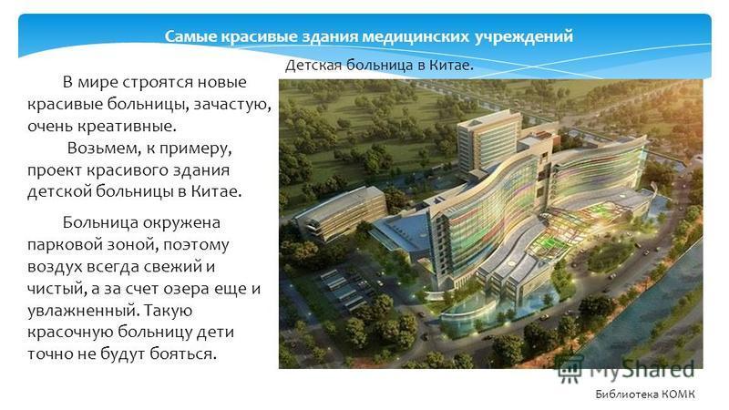 Самые красивые здания медицинских учреждений В мире строятся новые красивые больницы, зачастую, очень креативные. Возьмем, к примеру, проект красивого здания детской больницы в Китае. Больница окружена парковой зоной, поэтому воздух всегда свежий и ч