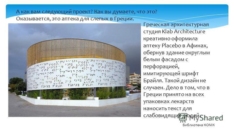 Греческая архитектурная студия Klab Architecture креативно оформила аптеку Placebo в Афинах, обернув здание округлым белым фасадом с перфорацией, имитирующей шрифт Брайля. Такой дизайн не случаен. Дело в том, что в Греции принято на всех упаковках ле