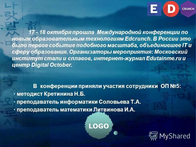 LOGO 17 - 18 октября прошла Международной конференции по новым образовательным технооогиям Edcrunch. В России это было первое событие подобного масштаба, объединившее IT и сферу образования. Организаторы мероприятия: Московский институт стали и сплав