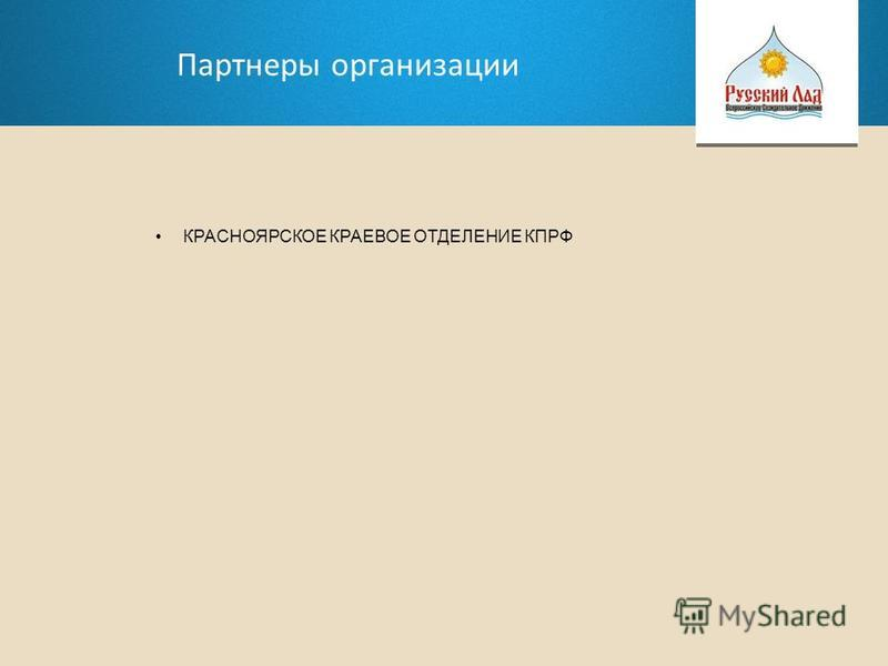 Партнеры организации КРАСНОЯРСКОЕ КРАЕВОЕ ОТДЕЛЕНИЕ КПРФ