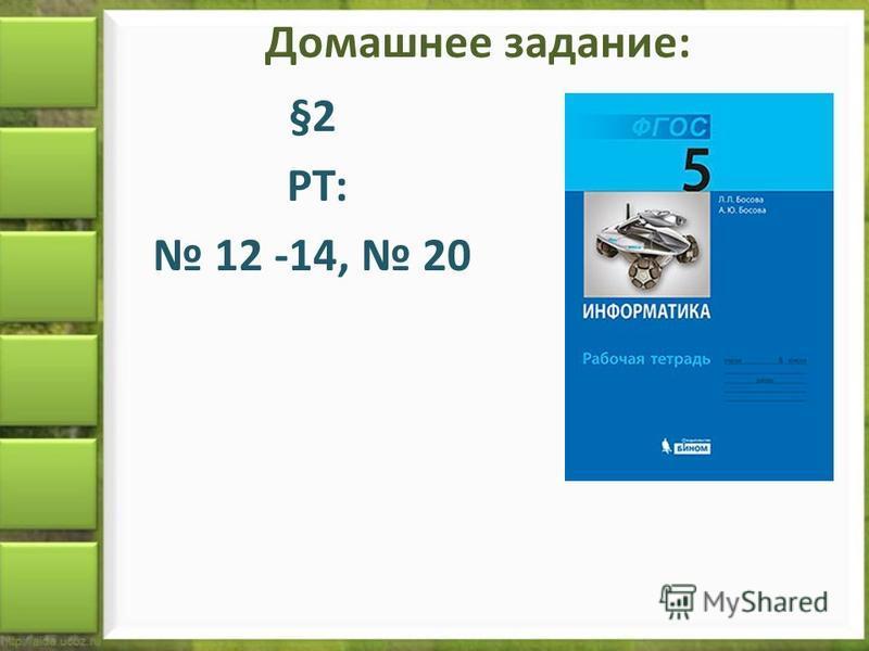 Домашнее задание: §2 РТ: 12 -14, 20