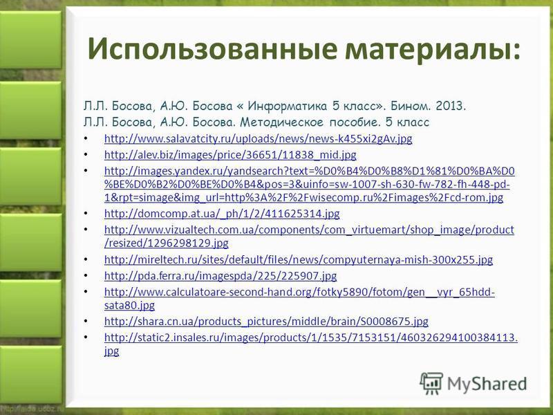 Использованные материалы: Л.Л. Босова, А.Ю. Босова « Информатика 5 класс». Бином. 2013. Л.Л. Босова, А.Ю. Босова. Методическое пособие. 5 класс http://www.salavatcity.ru/uploads/news/news-k455xi2gAv.jpg http://alev.biz/images/price/36651/11838_mid.jp