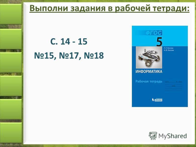 Выполни задания в рабочей тетради: С. 14 - 15 15, 17, 18