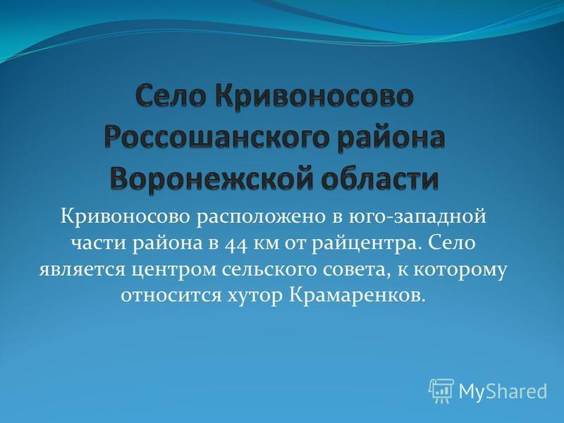 Кривоносово расположено в юго-западной части района в 44 км от райцентра. Село является центром сельского совета, к которому относится хутор Крамаренков.