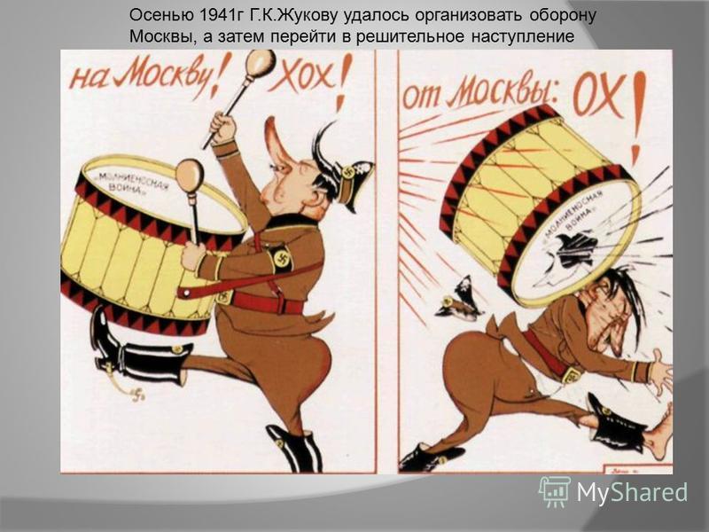 Осенью 1941 г Г.К.Жукову удалось организовать оборону Москвы, а затем перейти в решительное наступление