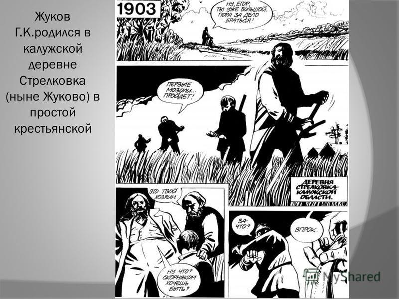 Жуков Г.К.родился в калужской деревне Стрелковка (ныне Жуково) в простой крестьянской